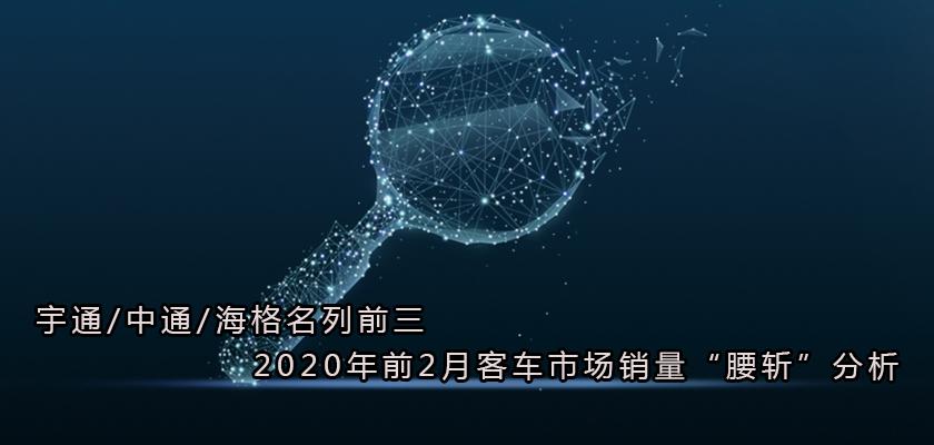 """宇通/中通/海格名列前三 2020年前2月客车市场销量""""腰斩""""分析"""
