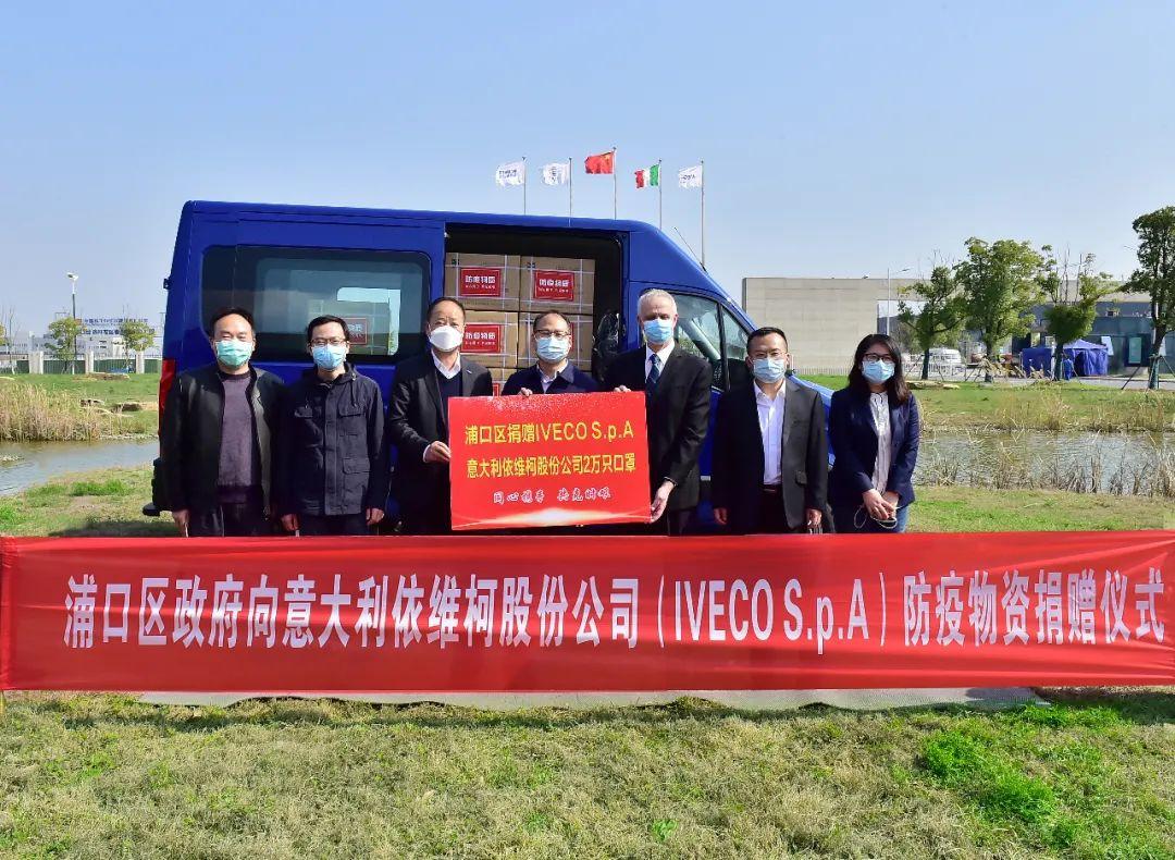 南京市浦口区政府联合南京依维柯向意大利捐赠一批防疫物资