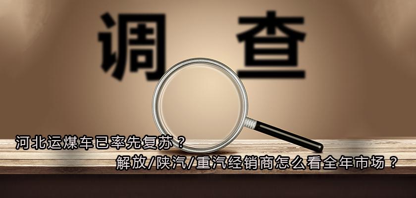 河北运煤车已率先复苏?解放/陕汽/重汽经销商怎么看全年市场?