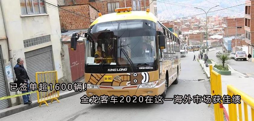 金龙客车2020年海外订单已超3300辆!