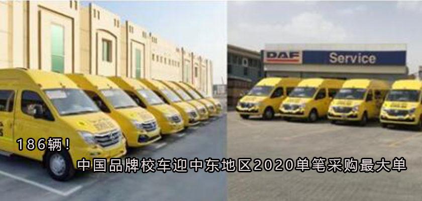 186辆!中国品牌校车迎中东地区2020单笔采购最大单