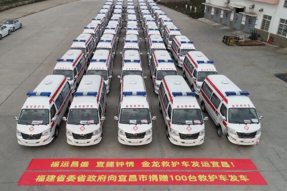 100辆金龙救护车已发往湖北宜昌
