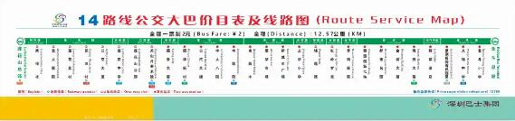深圳巴士集团开始实施双语线路图、双语播报