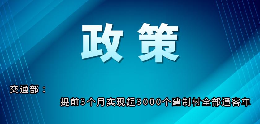 交通部:提前3个月实现超3000个建制村全部通客车