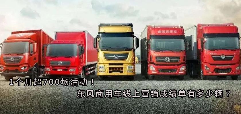 1个月超700场活动!东风商用车线上营销成绩单有多少辆?