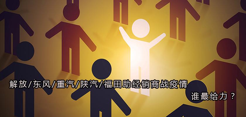 解放/东风/重汽/陕汽/福田助经销商战疫情 谁最给力?