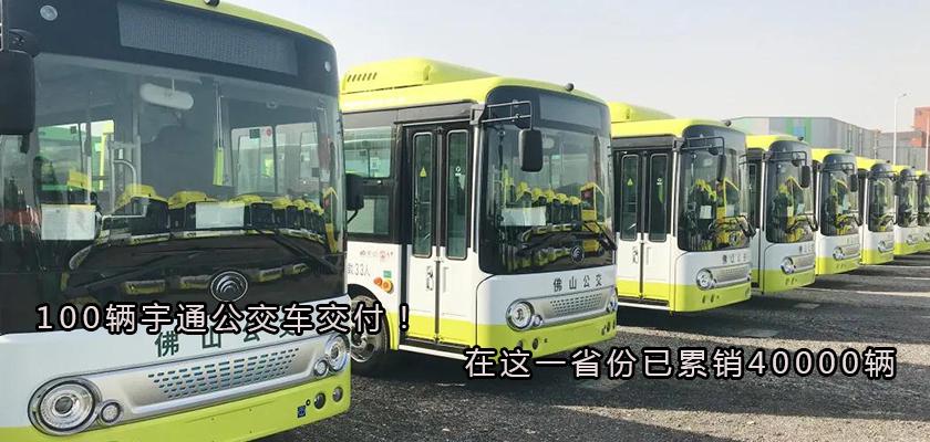 """100辆宇通纯电动公交车交付广东佛山,""""硬核""""服务助民生"""