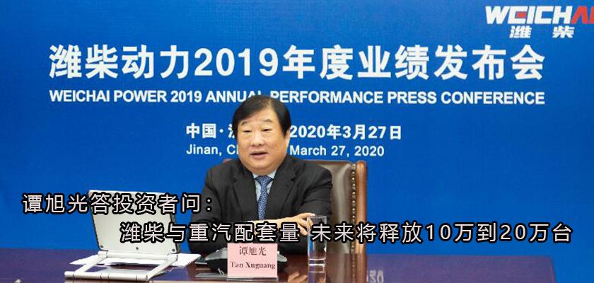 谭旭光答投资者问:潍柴与重汽配套量 未来将释放10万到20万台