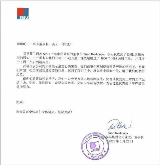 西苏重卡董事长亲发感谢信,期待与三一重卡切磋交流