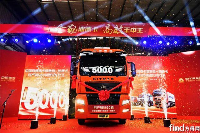 荣耀时刻丨3月份第5000辆中国重汽汕德卡成功下线