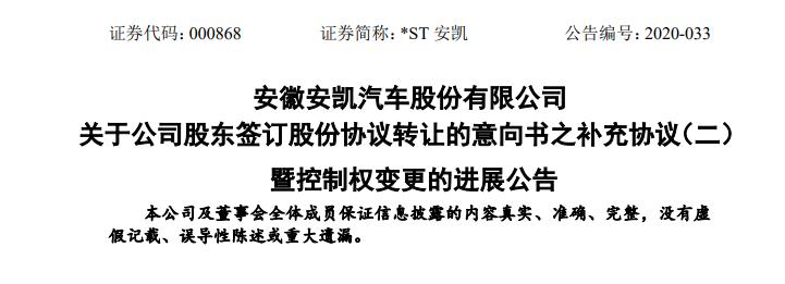 江淮汽车不再是控股股东 安凯客车股权转让拟于7月31日之前达成