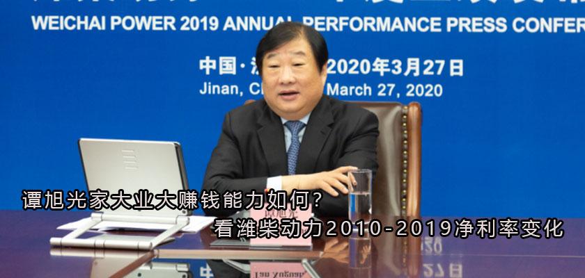 谭旭光家大业大赚钱能力如何?看潍柴动力2010-2019净利率变化