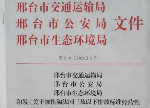 河北邢台2020年6月底前淘汰全部国三车