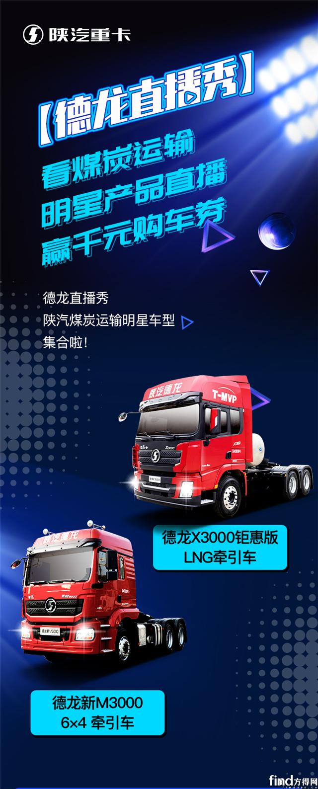 【德龙直播秀】 看煤炭运输明星产品直播,赢千元购车券