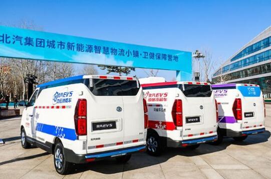 恒温监控零排放北汽EV5疫苗冷藏车送健康