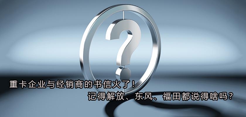 重卡企业与经销商的书信火了!记得解放、东风、福田都说得啥吗?