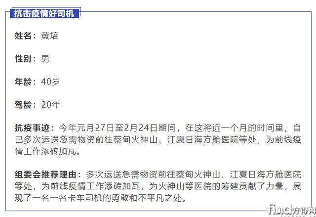 卡友黄培:坚守武汉30天,东风天龙就是最好的伙伴