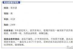 江淮卡友李洪浪:8年军人 21年党员 抗疫N块砖 哪里需要哪里搬