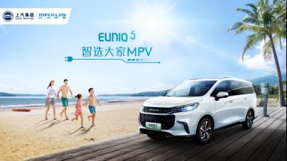 智选大家MPV上汽MAXUS EUNIQ 5亮相,纯电版续航420km、插混版续航近900km