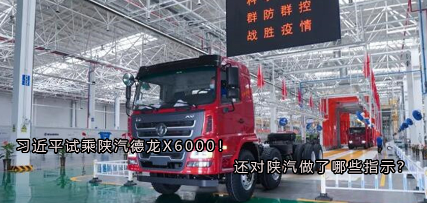 习近平试乘陕汽德龙X6000!还对陕汽做了哪些指示?