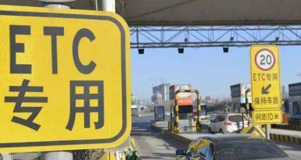 广东省交通运输厅关于高速公路联网收费系统测试的通告