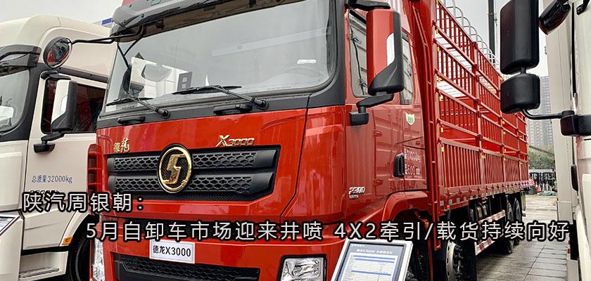 陕汽周银朝:5月自卸车市场迎来井喷 4x2牵引/载货持续向好