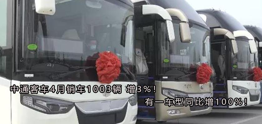 中通客车4月销车1003辆 增3%!有一车型同比增100%!