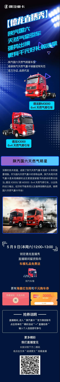 陕汽国六天然气牵引车强势出镜,更有千元好礼等您拿
