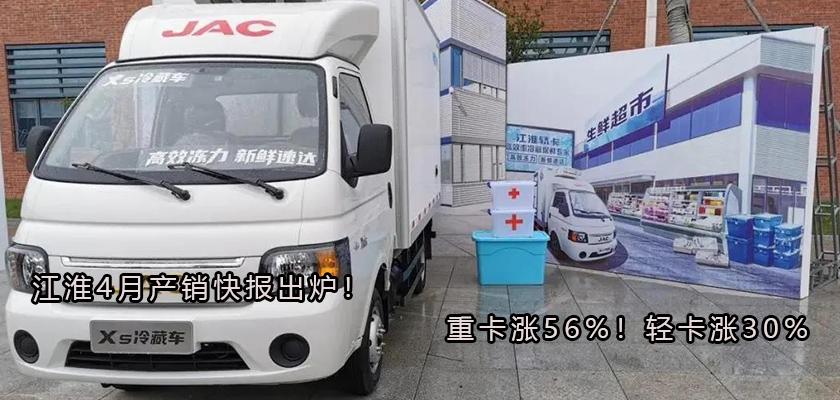 江淮4月轻卡销2.06万辆 增56.3%!重卡、多功能车各增多少?