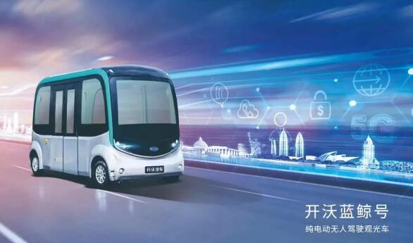海南首个5G无人驾驶客车项目正式投入运营!哪家客车企业研发?