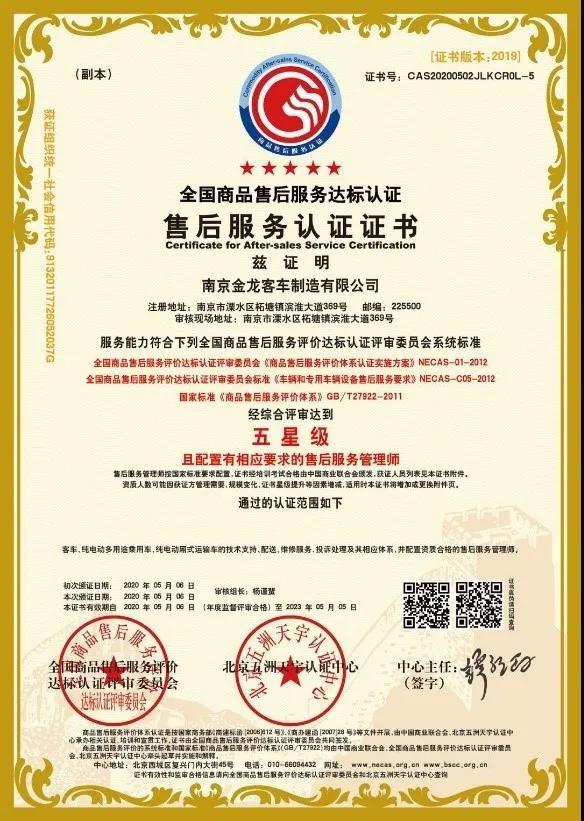 南京金龙喜获售后服务体系双项权威认证