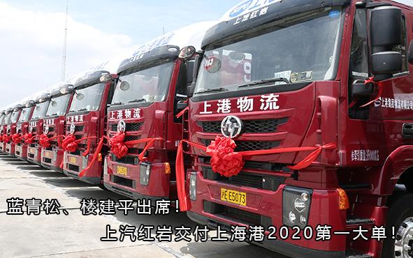 蓝青松、楼建平出席!上汽红岩交付上海港2020第一大单!