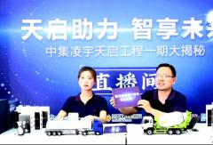 """凌宇汽车""""天启工程""""投产直播大揭秘"""