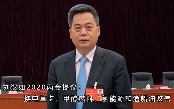 刘汉如2020两会提议:换电重卡、甲醇燃料、氢能源和渔船油改气