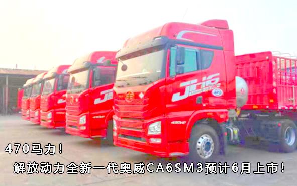 470马力!解放动力全新一代奥威CA6SM3预计6月上市!