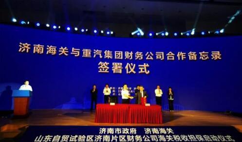 2亿元!中国重汽财务公司成功办理首笔关税保函业务