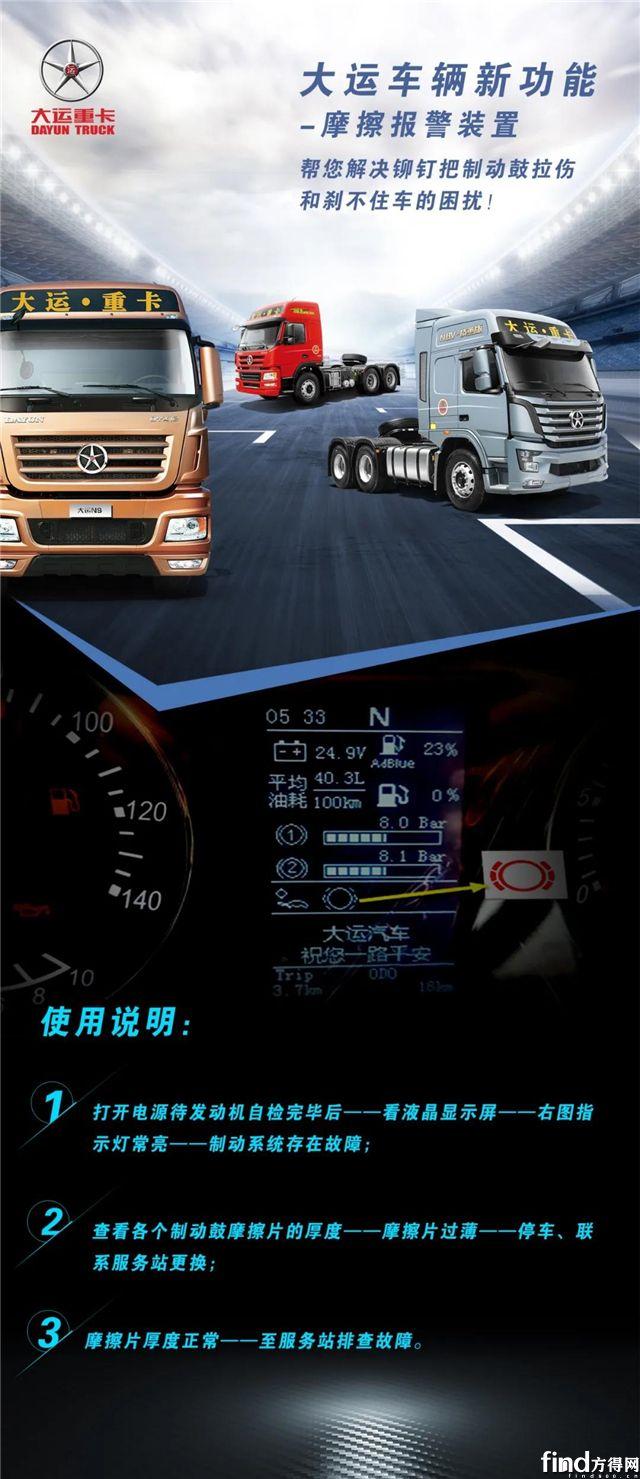图解大运车辆新功能-摩擦报警装置
