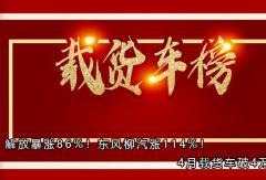 解放暴涨86%!东风柳汽涨114%!4月载货车破4万辆