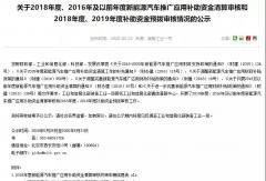 108亿元!宇通获2.5亿元预拨款!工信部发布新能源车补贴公示