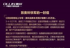 """奥铃5月预售1.05万台!李杰致信""""铁军"""" 都说了啥?"""