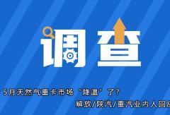 """5月天然气新万博手机版市场""""降温""""了?解放/陕汽/重汽业内人回应…"""