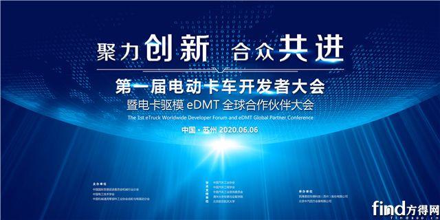 """""""第一届电动卡车开发者大会暨电卡驱模eDMT全球合作伙伴大会"""" 苏州举办"""