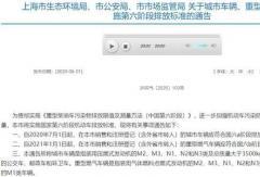 上海7月1日起实施国六a排放标准