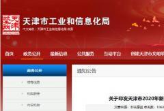 天津市加快推广新能源车辆 700辆新能源公交车订单花落谁家?