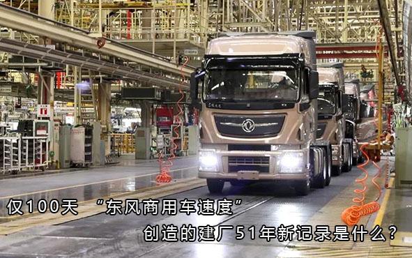 """仅100天 """"东风商用车速度""""创造的建厂51年新记录是什么?"""