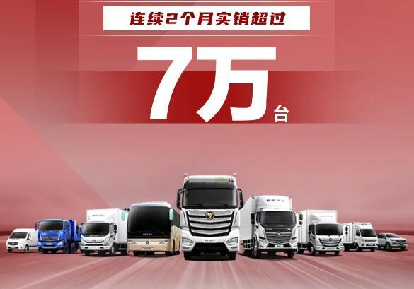 福田汽车5月市场实销再超七万辆,同比增长63%