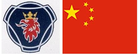 斯堪尼亚中国集团成立,将正式落地生产企业!