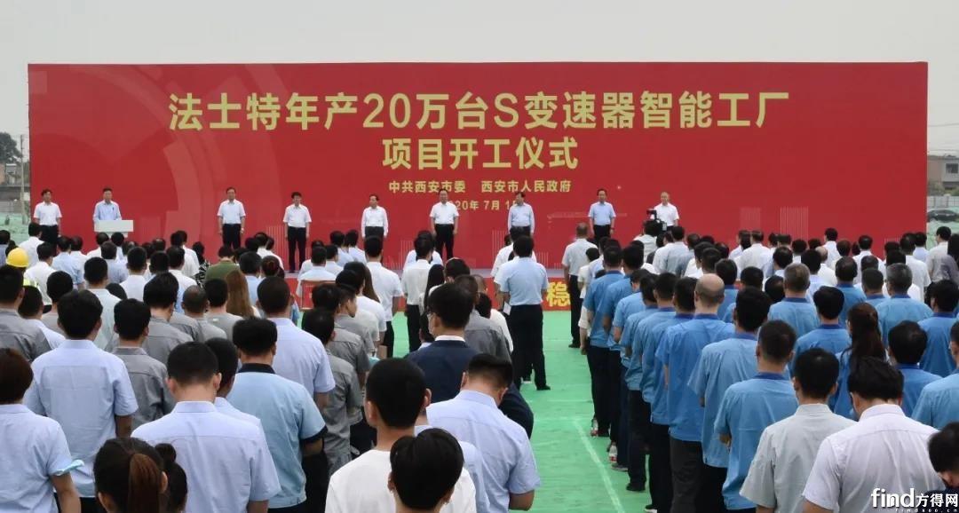谭旭光参加法士特年产20万台S变速器智能工厂项目开工仪式
