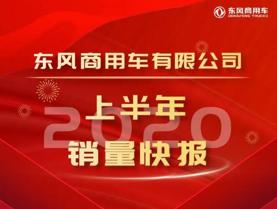 东风商用车半年中重卡销量破10万 同比增10%!