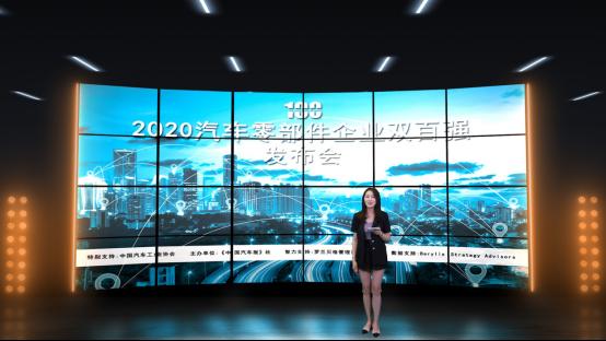 媒体:2020汽车零部件企业双百强 新闻通稿163